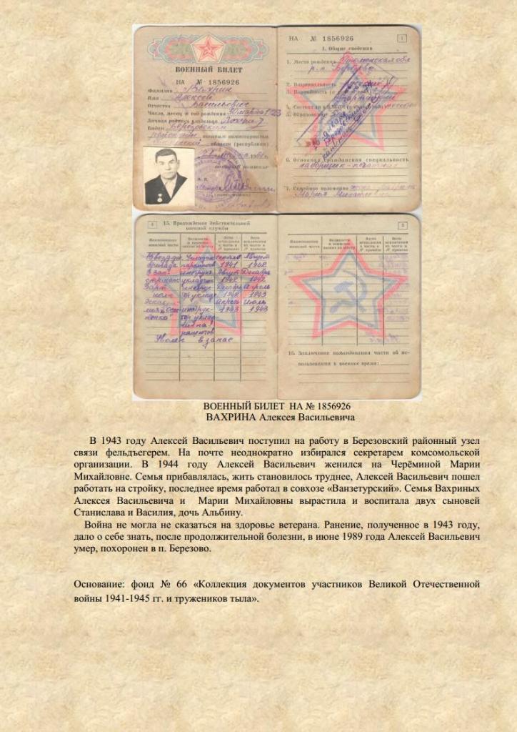Вахрин_А.В.jpg_Page4.jpg
