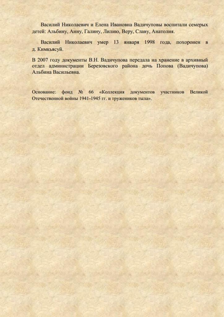 Часть 2jpg_Page6.jpg