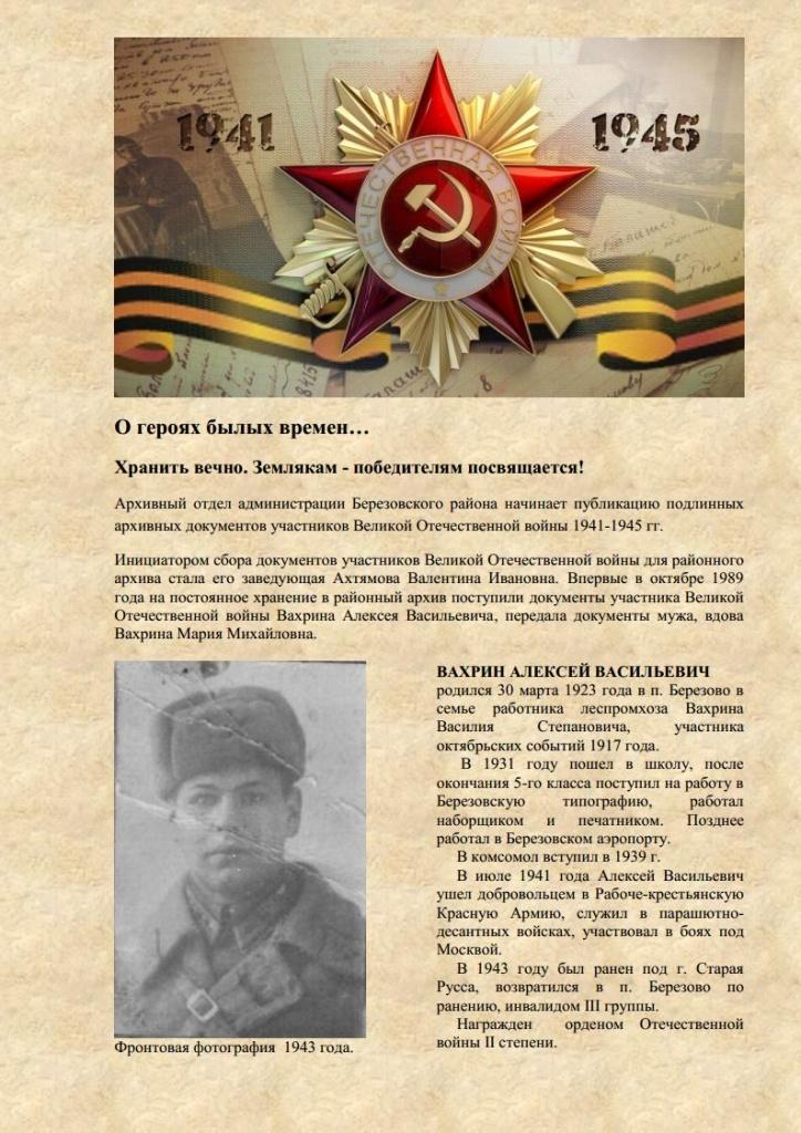 Вахрин_А.В.jpg_Page1.jpg